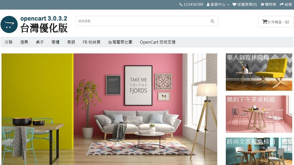 OpenCart 3.0.3.2 台灣優化版登場