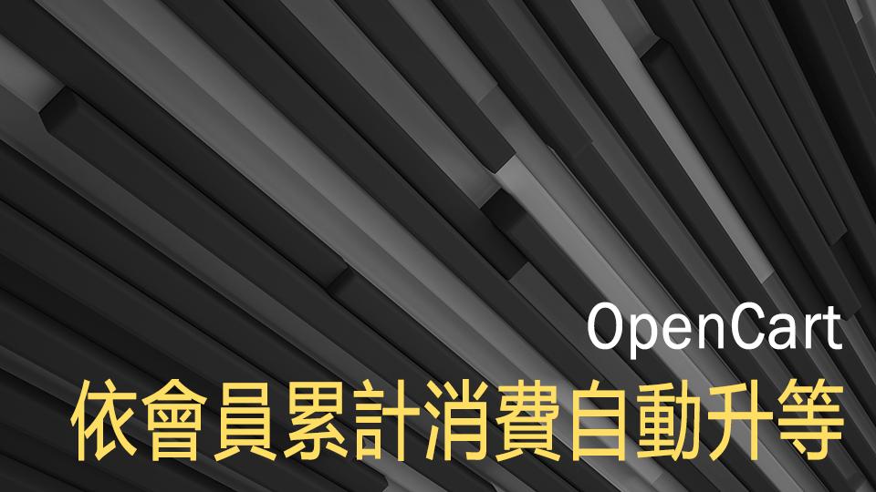OpenCart 依會員累計消費自動升等