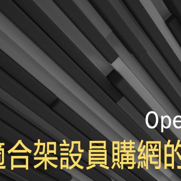 最適合架設員購網的系統 – OpenCart