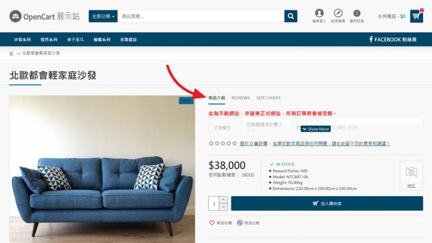 OpenCart Journal 版型設定教學 – 中文化商品簡介分頁標籤名稱