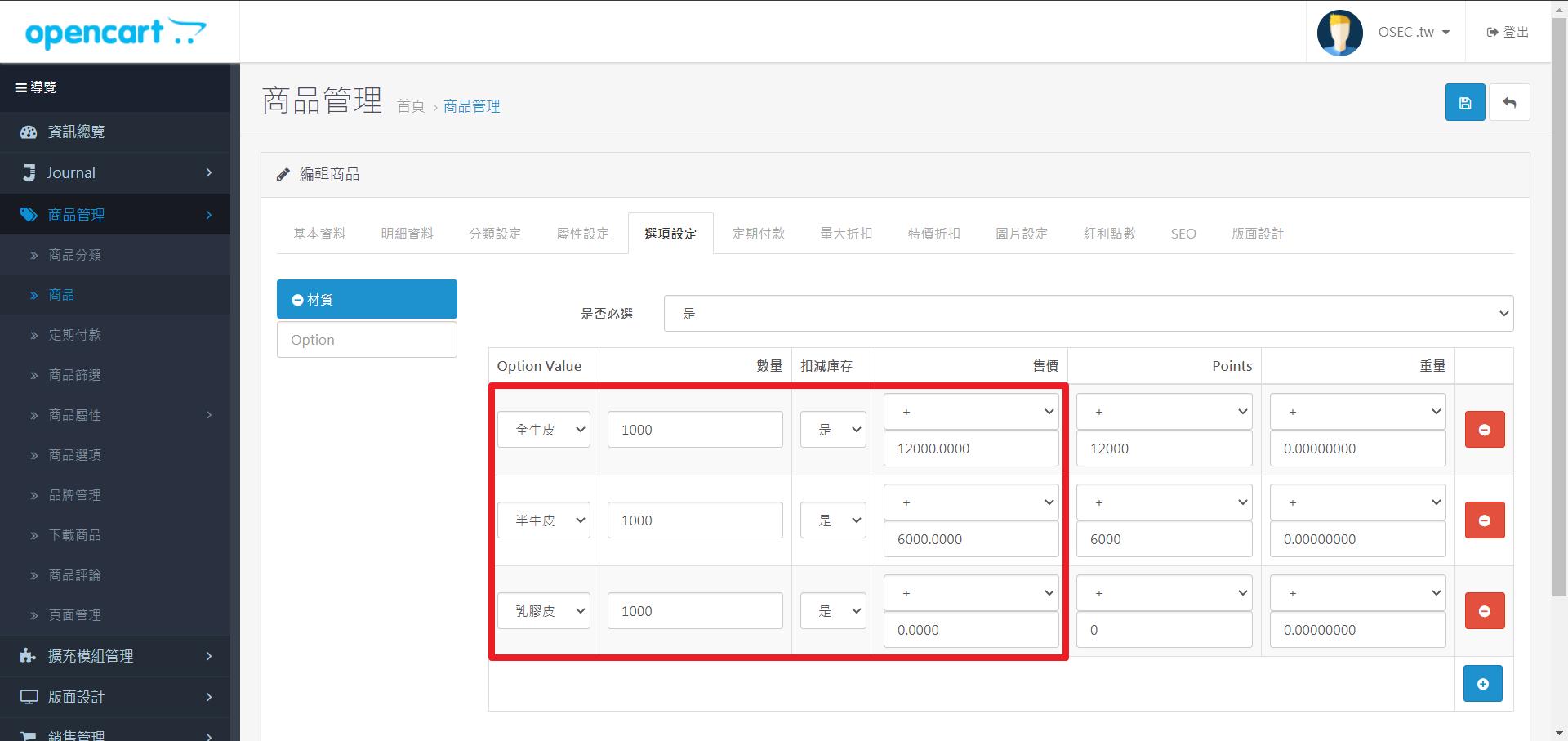 OpenCart 為商品設定商品選項及選項值