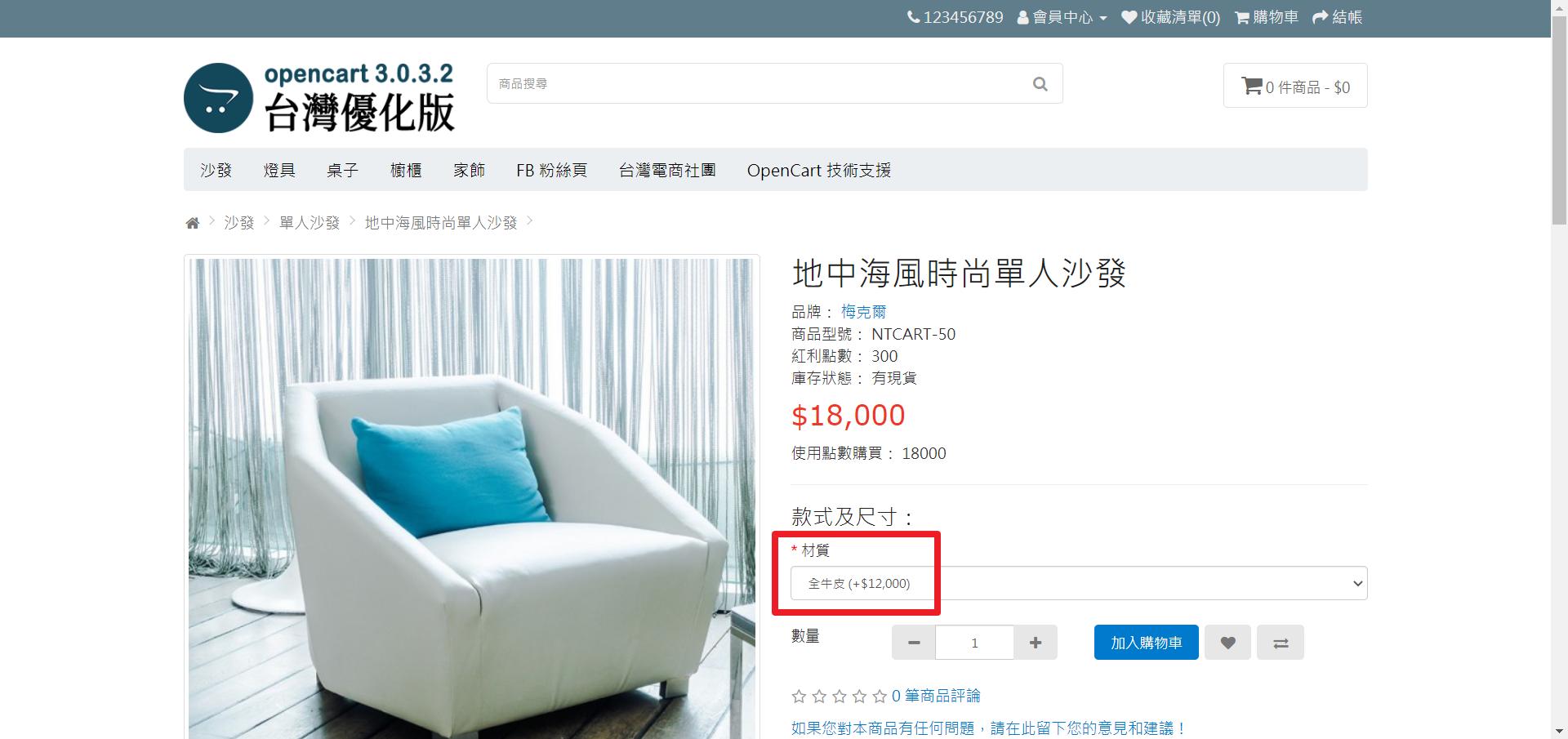 OpenCart 大部分版型並不支援在切換商品選項時更新售價
