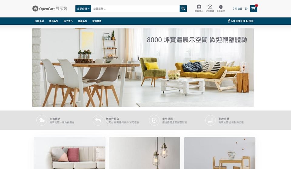 OpenCart 的商品選項自動更新售價